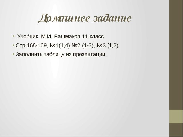 Домашнее задание Учебник М.И. Башмаков 11 класс Стр.168-169, №1(1,4) №2 (1-3)...