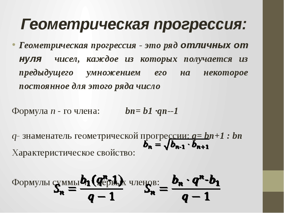 Геометрическая прогрессия: Геометрическая прогрессия - это ряд отличных от ну...