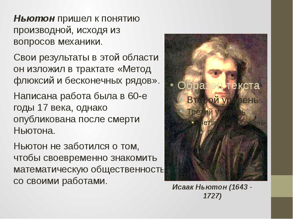 Ньютон пришел к понятию производной, исходя из вопросов механики. Свои резуль...