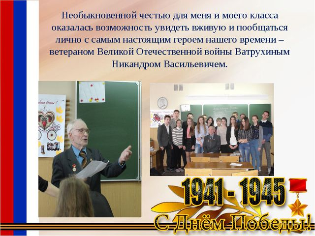 Необыкновенной честью для меня и моего класса оказалась возможность увидеть в...