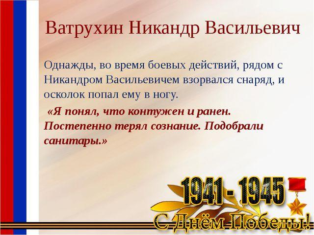 Ватрухин Никандр Васильевич Однажды, во время боевых действий, рядом с Никанд...