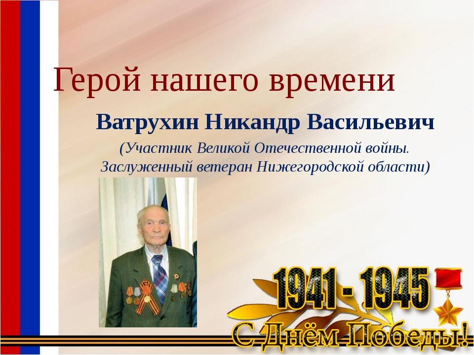 Герой нашего времени Ватрухин Никандр Васильевич (Участник Великой Отечествен...