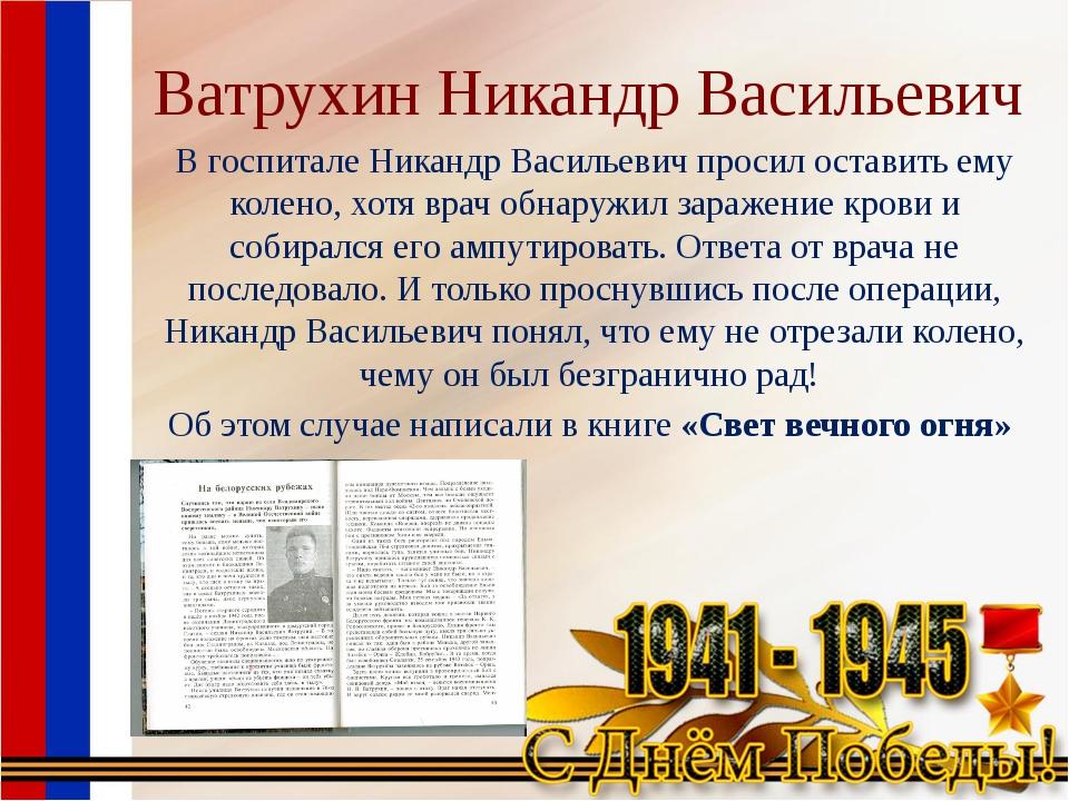 Ватрухин Никандр Васильевич В госпитале Никандр Васильевич просил оставить ем...