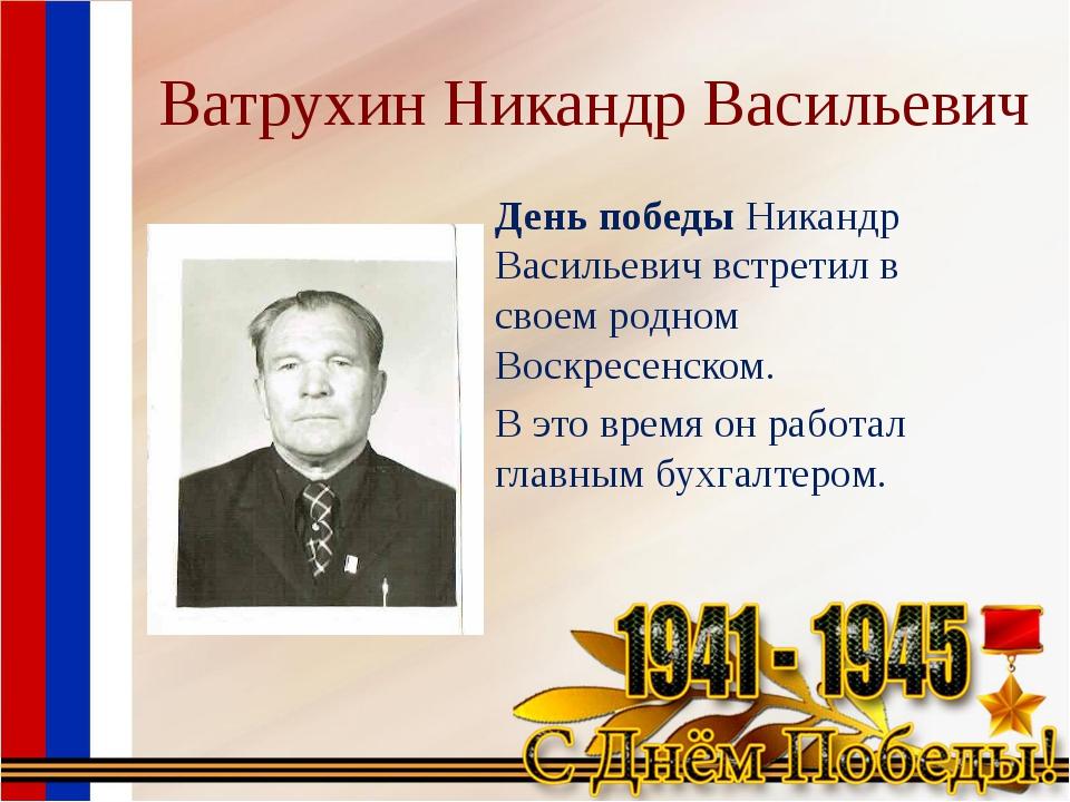Ватрухин Никандр Васильевич День победы Никандр Васильевич встретил в своем р...