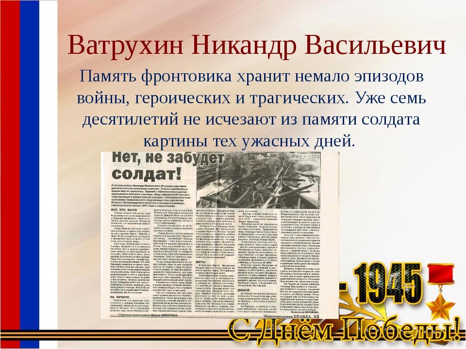 Ватрухин Никандр Васильевич Память фронтовика хранит немало эпизодов войны, г...
