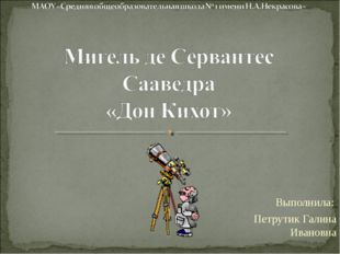 Выполнила: Петрутик Галина Ивановна