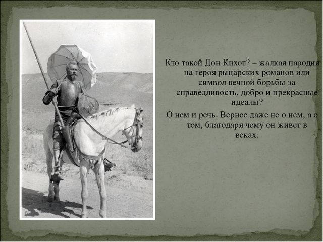Кто такой Дон Кихот? – жалкая пародия на героя рыцарских романов или символ в...