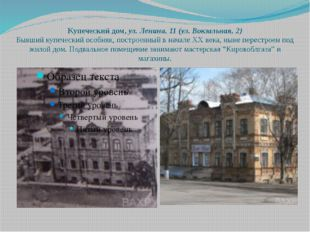 Купеческий дом,ул. Ленина, 11 (ул. Вокзальная, 2) Бывший купеческий особняк,