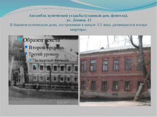 Ансамбль купеческой усадьбы (главный дом, флигель), ул. Ленина, 13 В бывшем