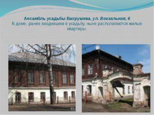 Ансамбль усадьбы Вахрушева,ул. Вокзальная, 6 В доме, ранее входившем в усадь