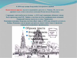 В 1894 году купцы Вахрушевы построили в деревне Вознесенскую церковь(на