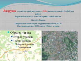 Вахруши— посёлок городского типа с 1938г., расположенный в Слободском рай