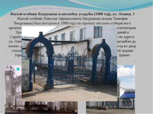 Жилой особняк Вахрушева и ансамбль усадьбы (1908 год),ул. Ленина, 1 Жилой ос