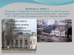 Жилой дом,ул. Ленина, 5 Жилой дом С.А. Вахрушева, построенный в начале XX ве