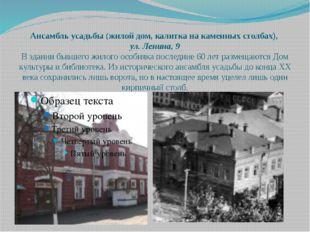 Ансамбль усадьбы (жилой дом, калитка на каменных столбах), ул. Ленина, 9 В з
