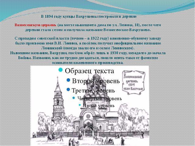 В 1894 году купцы Вахрушевы построили в деревне Вознесенскую церковь(на...