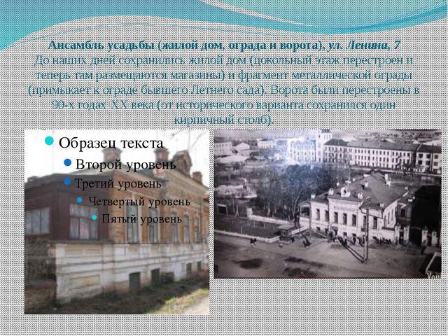 Ансамбль усадьбы (жилой дом, ограда и ворота),ул. Ленина, 7 До наших дней со...