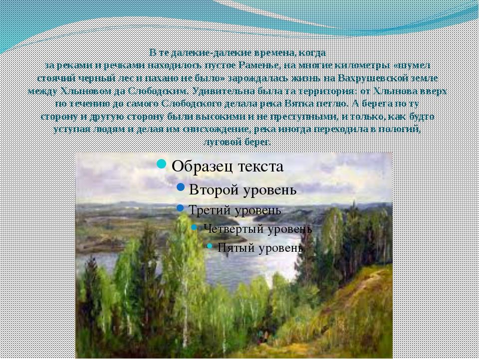В те далекие-далекие времена, когда за реками и речками находилось пустое Ра...