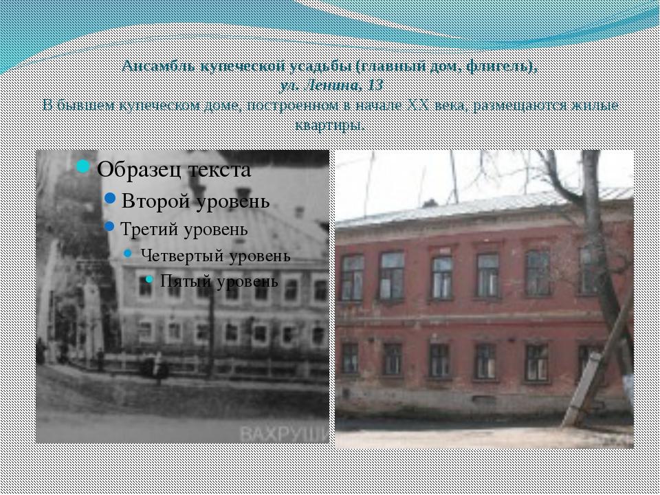 Ансамбль купеческой усадьбы (главный дом, флигель), ул. Ленина, 13 В бывшем...