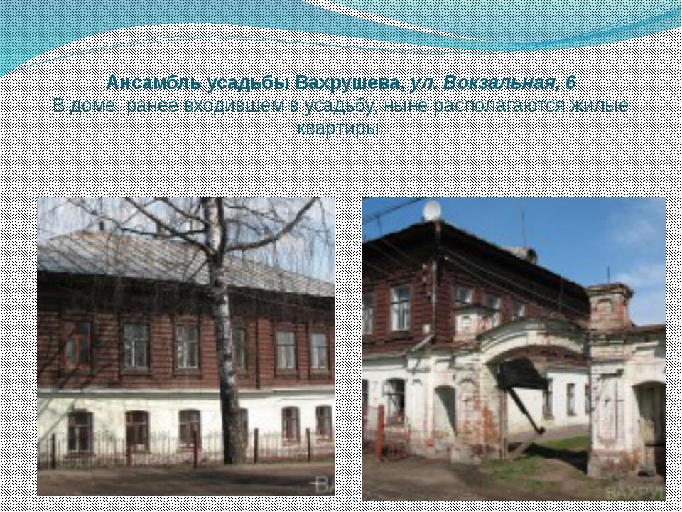Ансамбль усадьбы Вахрушева,ул. Вокзальная, 6 В доме, ранее входившем в усадь...