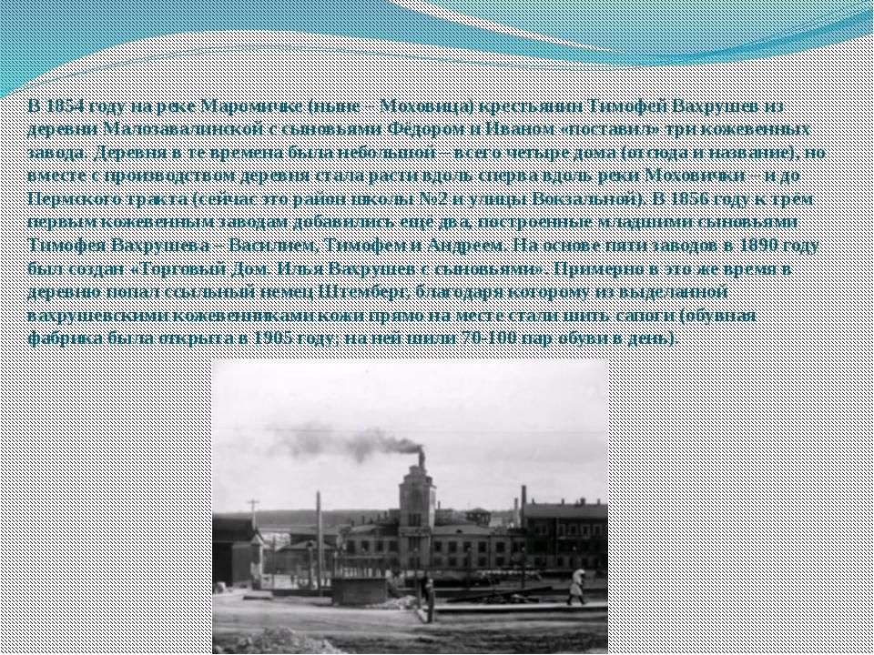 В 1854 году на реке Маромичке (ныне – Моховица) крестьянин Тимофей Вахрушев и...