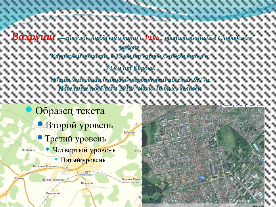 Вахруши— посёлок городского типа с 1938г., расположенный в Слободском рай...