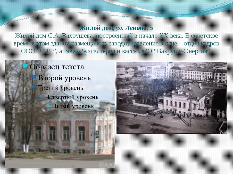 Жилой дом,ул. Ленина, 5 Жилой дом С.А. Вахрушева, построенный в начале XX ве...