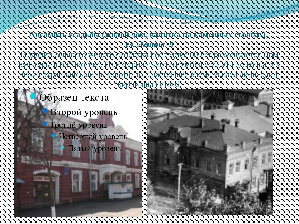 Ансамбль усадьбы (жилой дом, калитка на каменных столбах), ул. Ленина, 9 В з...