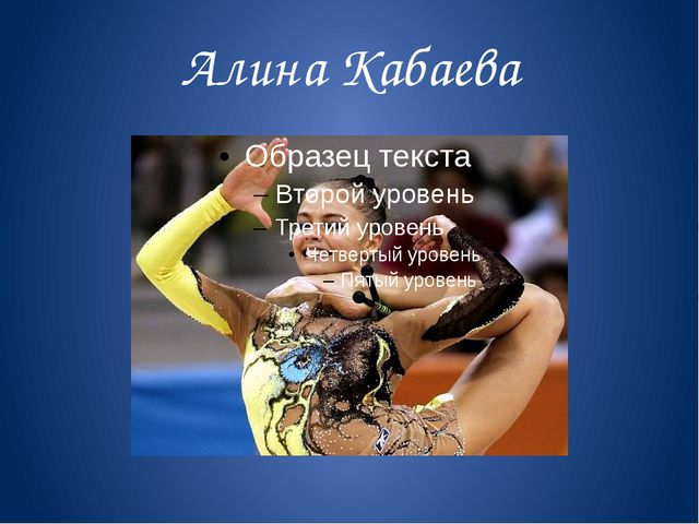 Знак отличия за личное или командное спортивное достижение в соревнованиях.