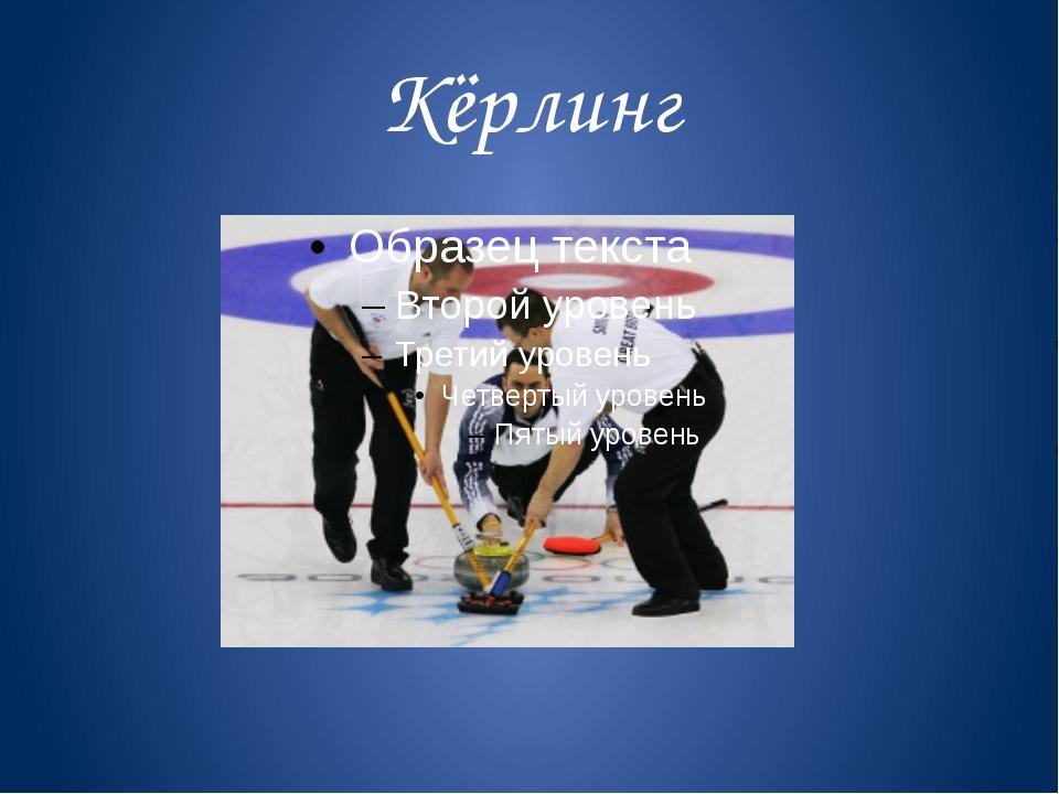 Легкоатлетическая дисциплина, в которой в отличие от беговых видов, должен б...