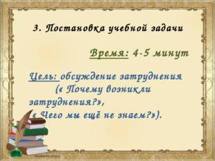 3. Постановка учебной задачи Цель: обсуждение затруднения (« Почему возникли