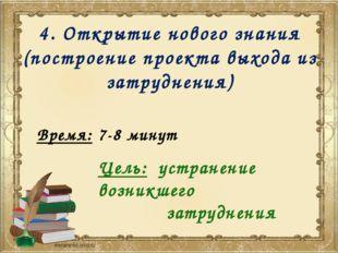 4. Открытие нового знания (построение проекта выхода из затруднения) Цель: ус