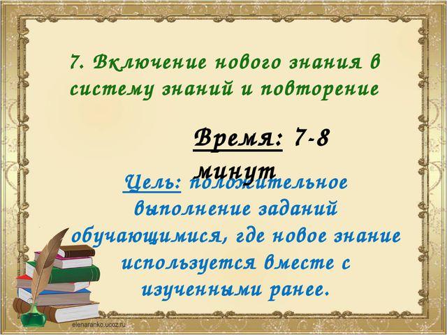 7. Включение нового знания в систему знаний и повторение Цель: положительное...