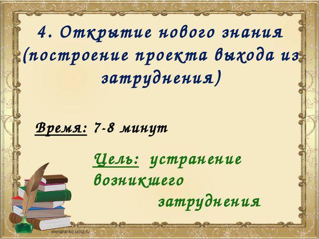 4. Открытие нового знания (построение проекта выхода из затруднения) Цель: ус...