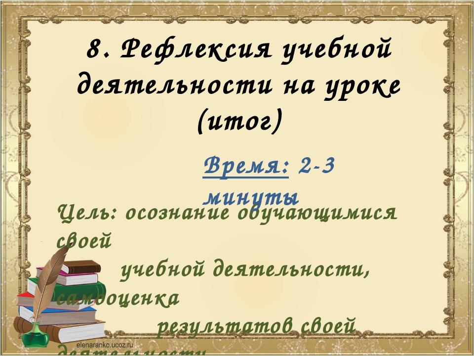 8. Рефлексия учебной деятельности на уроке (итог) Цель: осознание обучающимис...
