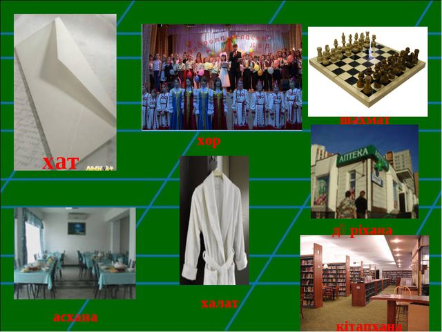 хат хор шахмат дәріхана кітапхана халат асхана