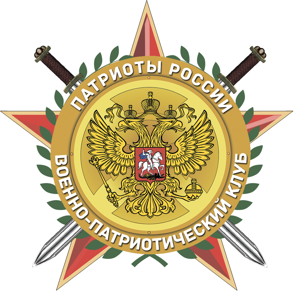 патриоты россии конечный вариант