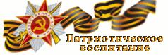 C:\Users\Вадим\Desktop\patriot.gif