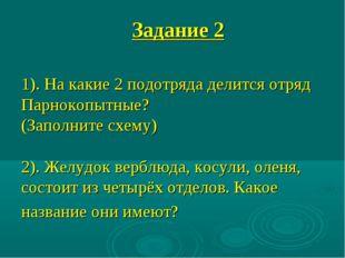 1). На какие 2 подотряда делится отряд Парнокопытные? (Заполните схему) 2).