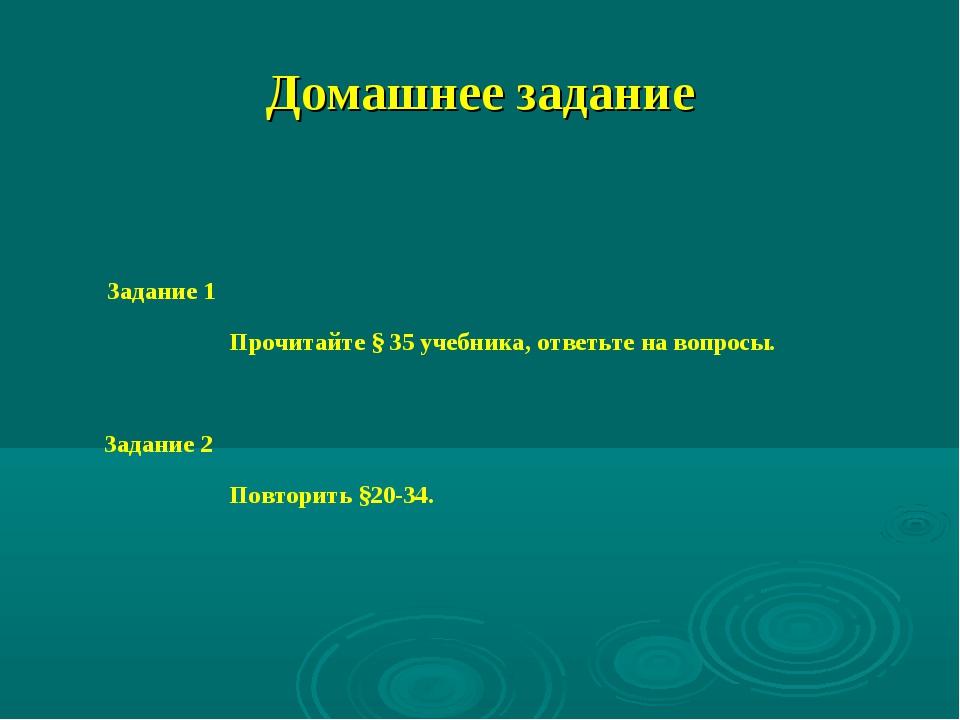 Домашнее задание Задание 1 Прочитайте § 35 учебника, ответьте на вопросы. Зад...