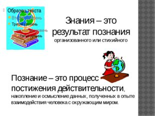 Знания – это результат познания организованного или стихийного Познание – это