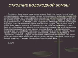 СТРОЕНИЕ ВОДОРОДНОЙ БОМБЫ Водородная бомба имеет в своем составе атомную бомб