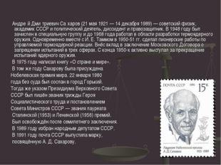 Андре́й Са́харов Андре́й Дми́триевич Са́харов (21 мая 1921 — 14 декабря 1989)