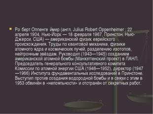 Ро́берт Оппенге́ймер Ро́берт Оппенге́ймер (англ. Julius Robert Oppenheimer ;