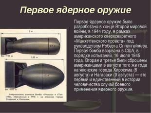 Первое ядерное оружие Первое ядерное оружие было разработано в конце Второй м