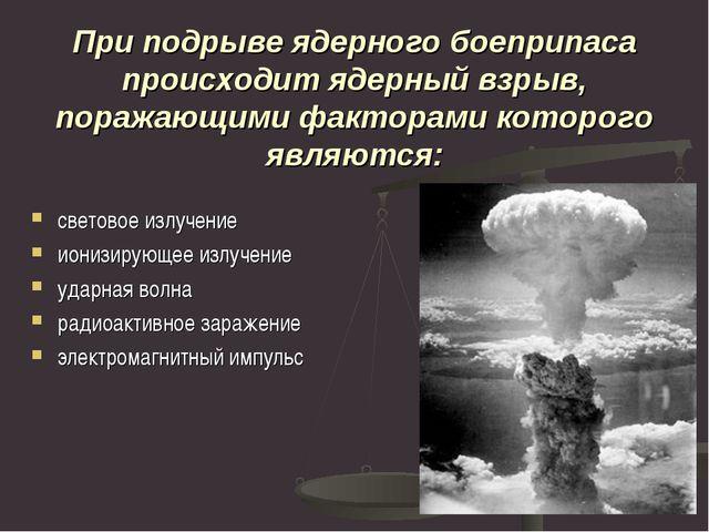 При подрыве ядерного боеприпаса происходит ядерный взрыв, поражающими фактора...
