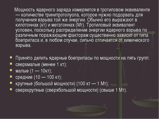 Мощность ядерного заряда измеряется в тротиловом эквиваленте — количестве тр...