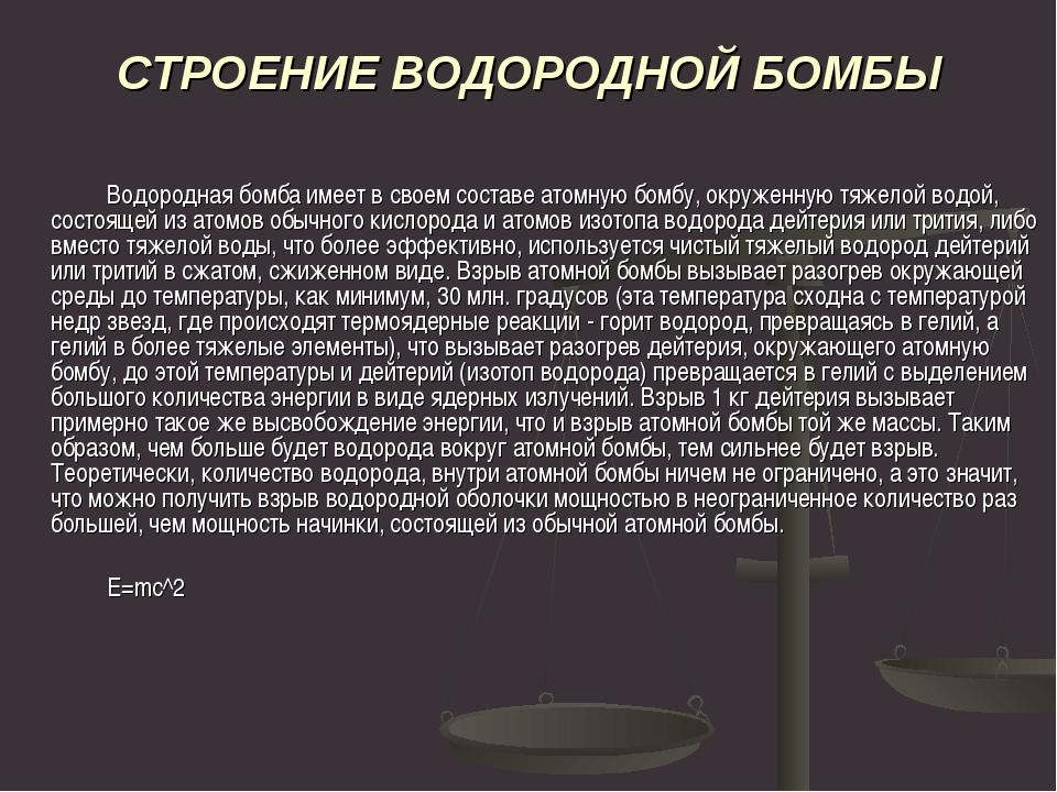 СТРОЕНИЕ ВОДОРОДНОЙ БОМБЫ Водородная бомба имеет в своем составе атомную бомб...