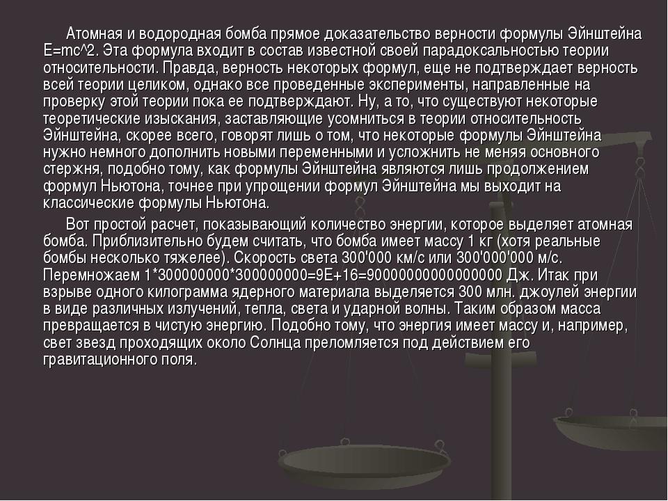 Атомная и водородная бомба прямое доказательство верности формулы Эйнштейна...