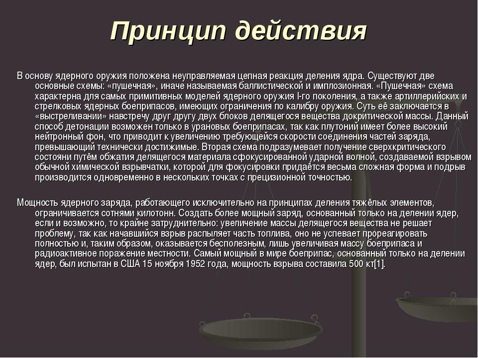 Принцип действия В основу ядерного оружия положена неуправляемая цепная реакц...